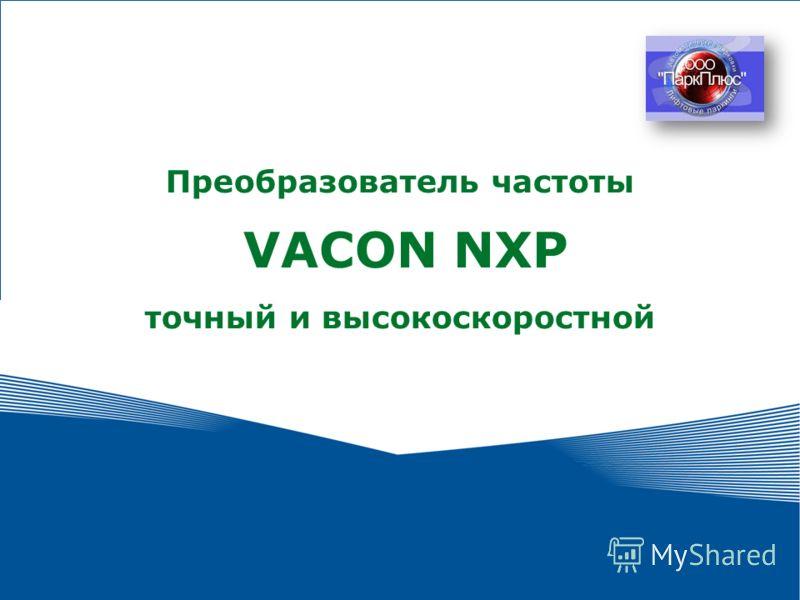 1 Преобразователь частоты VACON NXP точный и высокоскоростной