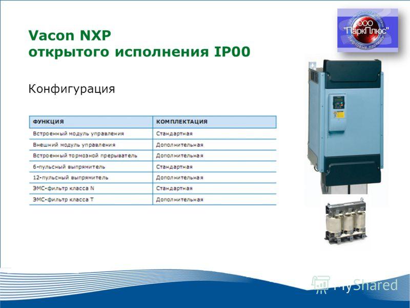22 2010 г. г. Москва Vacon NXP открытого исполнения IP00 Конфигурация