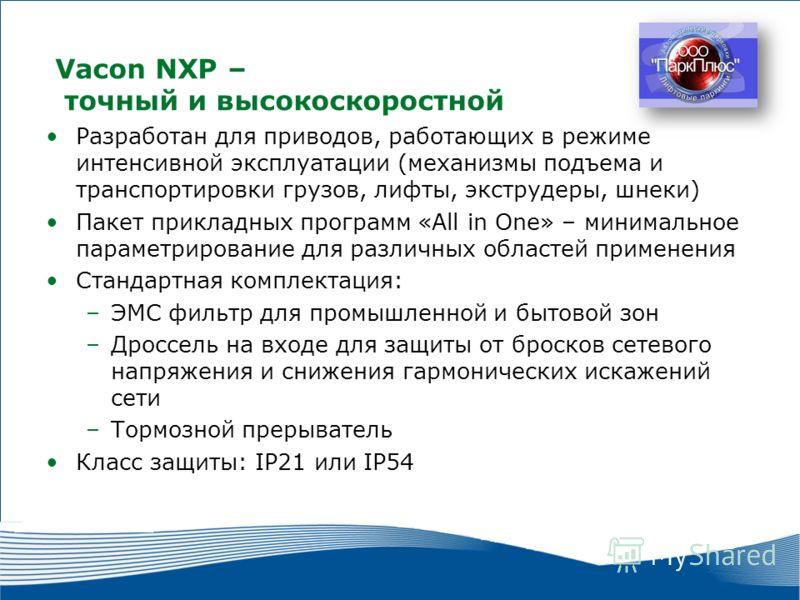 3 2010 г. г. Москва Разработан для приводов, работающих в режиме интенсивной эксплуатации (механизмы подъема и транспортировки грузов, лифты, экструдеры, шнеки) Пакет прикладных программ «All in One» – минимальное параметрирование для различных облас
