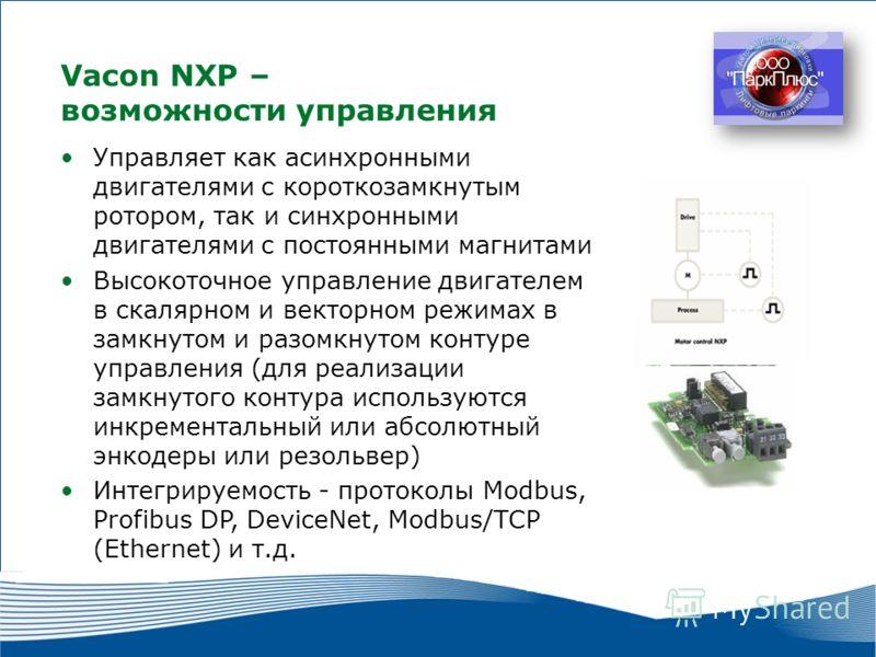 4 2010 г. г. Москва Vacon NXP – возможности управления Управляет как асинхронными двигателями с короткозамкнутым ротором, так и синхронными двигателями с постоянными магнитами Высокоточное управление двигателем в скалярном и векторном режимах в замкн