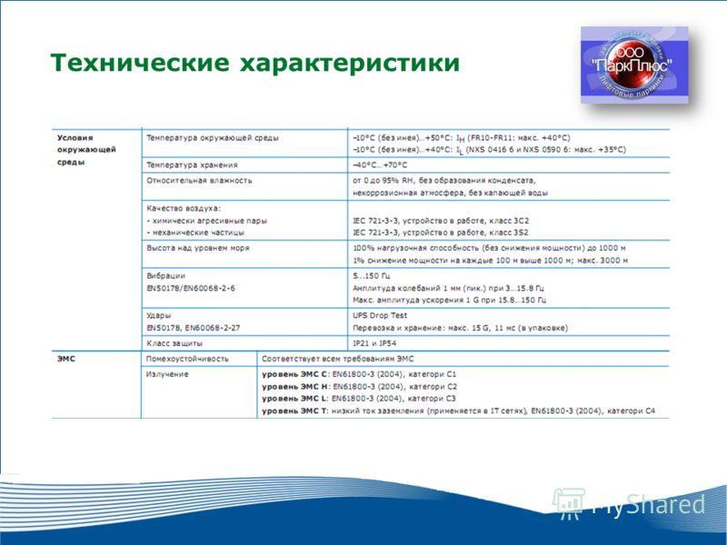 7 2010 г. г. Москва Технические характеристики