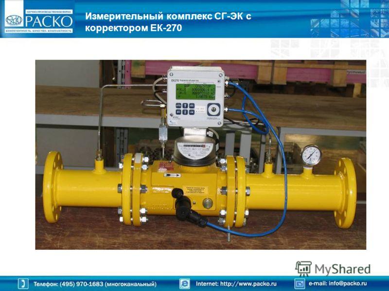 Измерительный комплекс СГ-ЭК с корректором ЕК-270