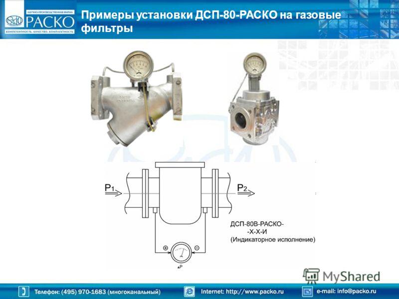 Примеры установки ДСП-80-РАСКО на газовые фильтры