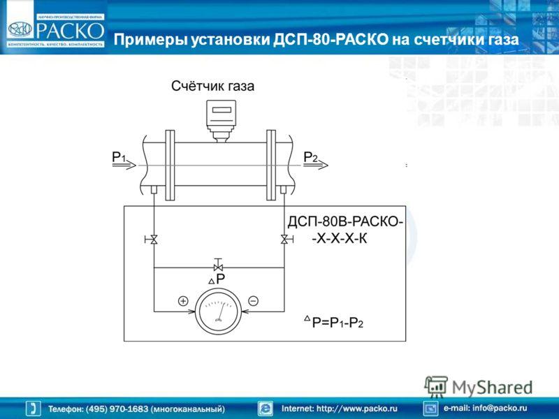 Примеры установки ДСП-80-РАСКО на счетчики газа