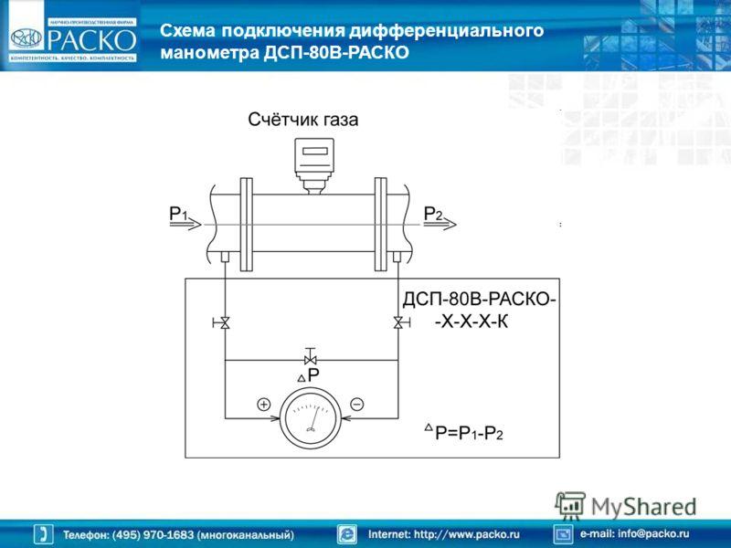 Схема подключения дифференциального манометра ДСП-80В-РАСКО