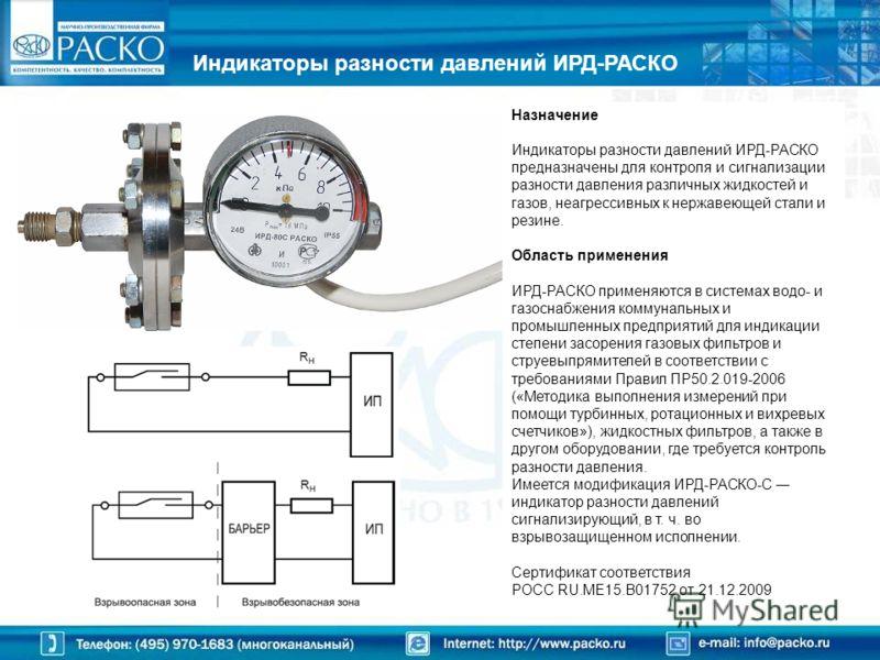 Назначение Индикаторы разности давлений ИРД-РАСКО предназначены для контроля и сигнализации разности давления различных жидкостей и газов, неагрессивных к нержавеющей стали и резине. Область применения ИРД-РАСКО применяются в системах водо- и газосна