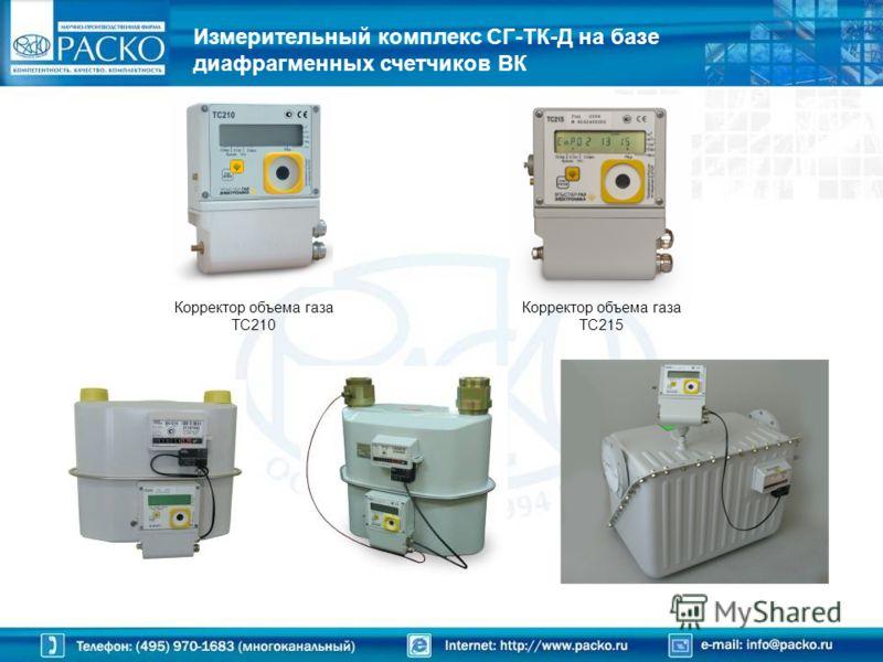 Измерительный комплекс СГ-ТК-Д на базе диафрагменных счетчиков ВК Корректор объема газа ТС210 Корректор объема газа ТС215