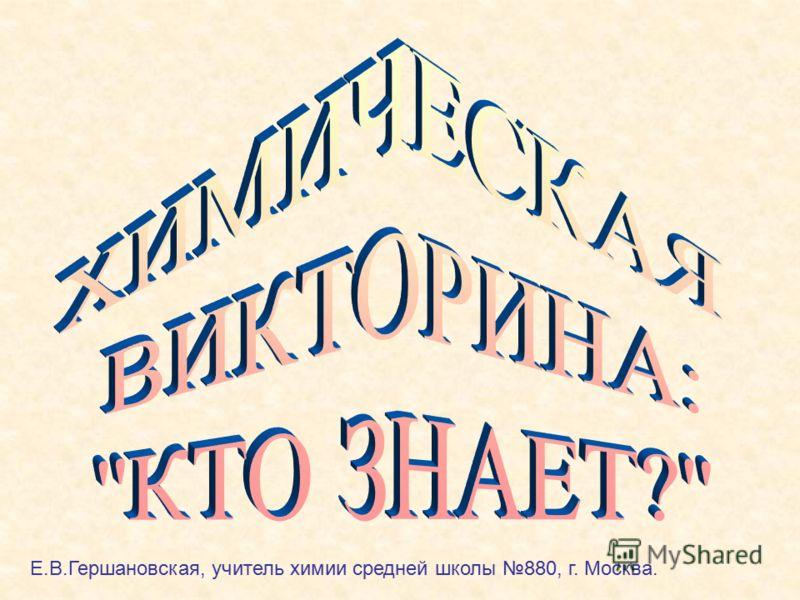 Е.В.Гершановская, учитель химии средней школы 880, г. Москва.
