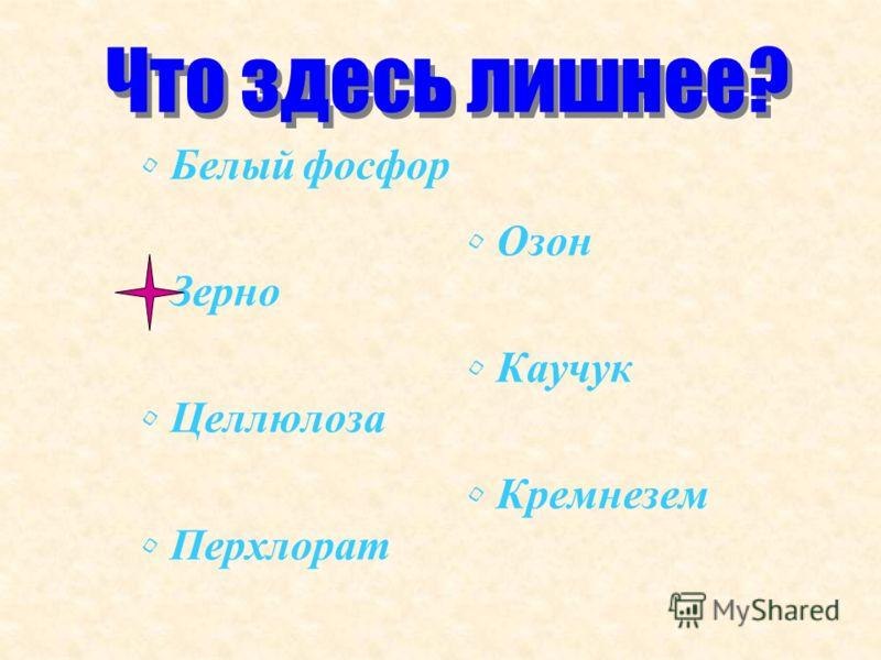 Озон Каучук Кремнезем Белый фосфор Зерно Целлюлоза Перхлорат