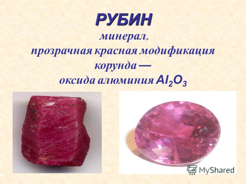 РУБИН минерал, прозрачная красная модификация корунда оксида алюминия Al 2 O 3