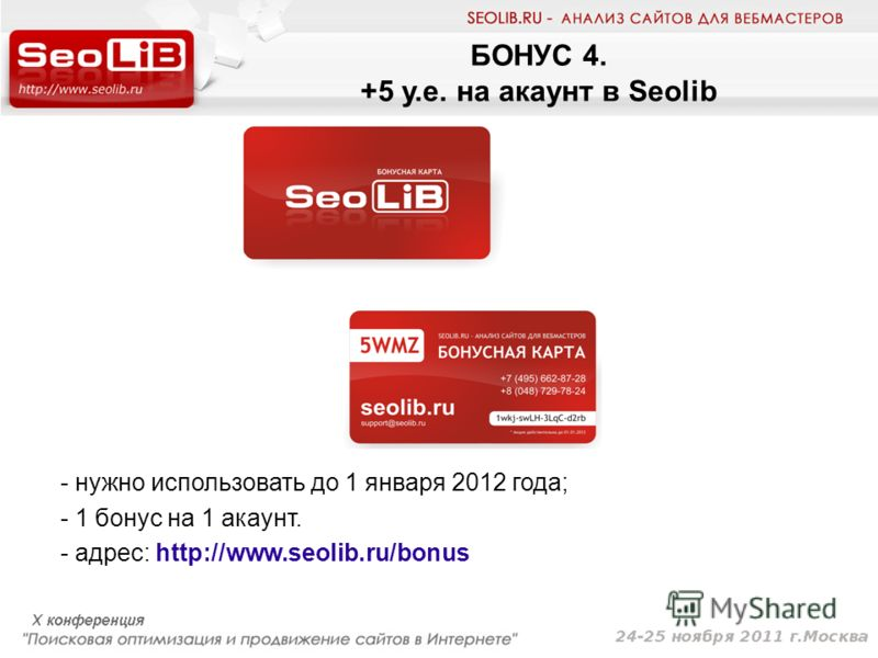 БОНУС 4. +5 у.е. на акаунт в Seolib - нужно использовать до 1 января 2012 года; - 1 бонус на 1 акаунт. - адрес: http://www.seolib.ru/bonus