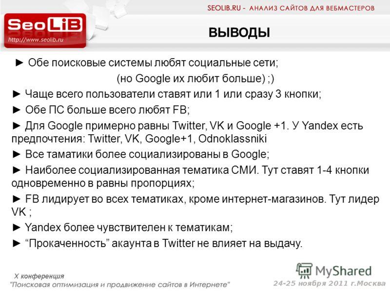 Обе поисковые системы любят социальные сети; (но Google их любит больше) ;) Чаще всего пользователи ставят или 1 или сразу 3 кнопки; Обе ПС больше всего любят FB; Для Google примерно равны Twitter, VK и Google +1. У Yandex есть предпочтения: Twitter,