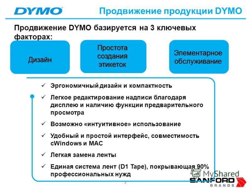 88 Продвижение DYMO базируется на 3 ключевых факторах: Продвижение продукции DYMO Эргономичный дизайн и компактность Легкое редактирование надписи благодаря дисплею и наличию функции предварительного просмотра Возможно «интуитивное» использование Удо