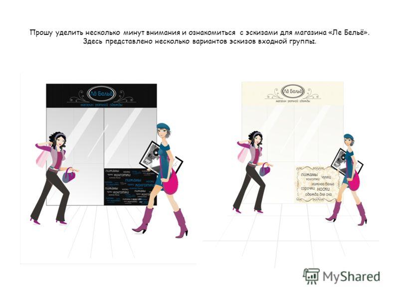 Прошу уделить несколько минут внимания и ознакомиться с эскизами для магазина «Ле Бельё». Здесь представлено несколько вариантов эскизов входной группы.