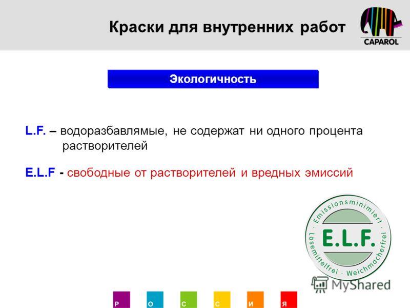 Краски для внутренних работ L.F. – водоразбавлямые, не содержат ни одного процента растворителей E.L.F - свободные от растворителей и вредных эмиссий Экологичность