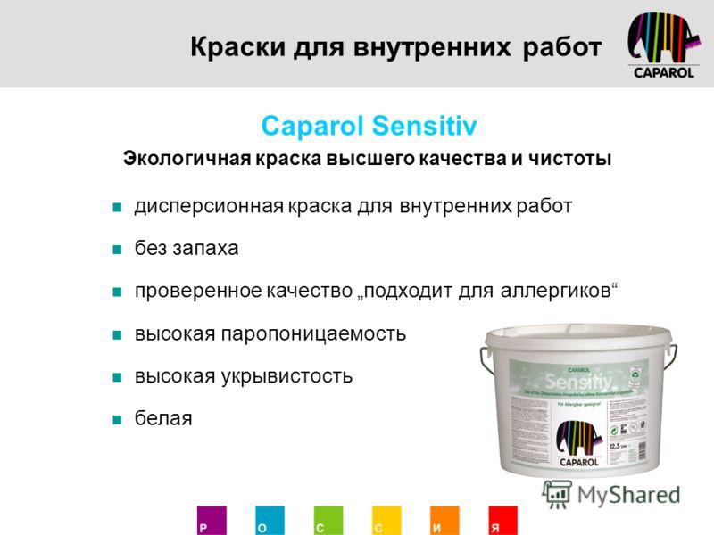 Краски для внутренних работ Caparol Sensitiv Экологичная краска высшего качества и чистоты дисперсионная краска для внутренних работ без запаха проверенное качество подходит для аллергиков высокая паропоницаемость высокая укрывистость белая