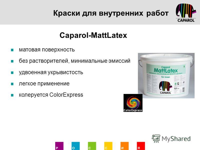 Краски для внутренних работ матовая поверхность без растворителей, минимальные эмиссий удвоенная укрывистость легкое применение колеруется ColorExpress Caparol-MattLatex