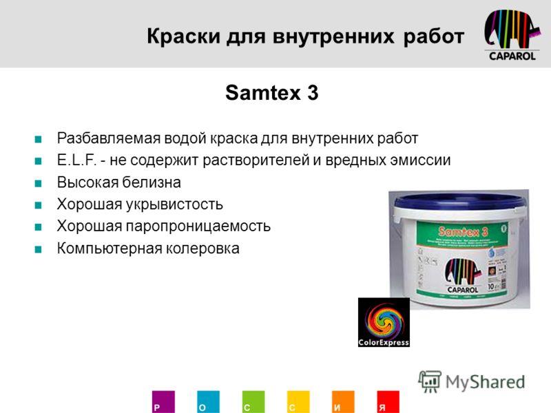 Краски для внутренних работ Samtex 3 Разбавляемая водой краска для внутренних работ E.L.F. - не содержит растворителей и вредных эмиссии Высокая белизна Хорошая укрывистость Хорошая паропроницаемость Компьютерная колеровка