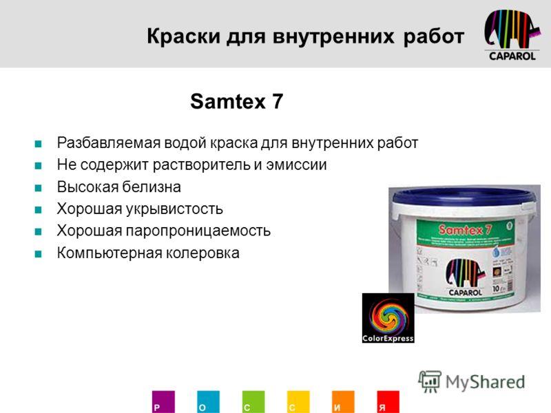 Краски для внутренних работ Samtex 7 Разбавляемая водой краска для внутренних работ Не содержит растворитель и эмиссии Высокая белизна Хорошая укрывистость Хорошая паропроницаемость Компьютерная колеровка