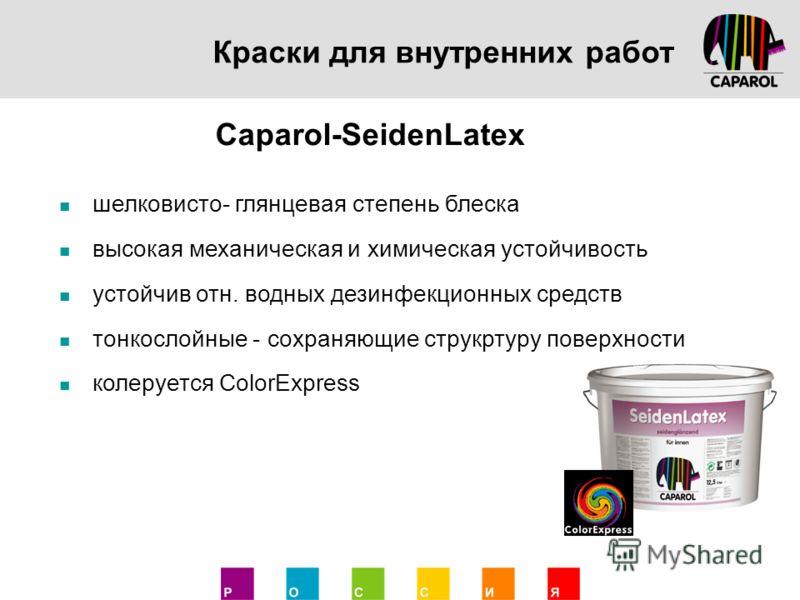 Краски для внутренних работ шелковисто- глянцевая степень блеска высокая механическая и химическая устойчивость устойчив отн. водных дезинфекционных средств тонкослойные - сохраняющие струкртуру поверхности колеруется ColorExpress Caparol-SeidenLatex