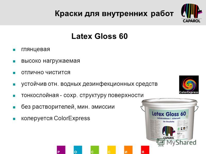 Краски для внутренних работ глянцевая высоко нагружаемая отлично чистится устойчив отн. водных дезинфекционных средств тонкослойн ая - сохр. структуру поверхности без растворителей, мин. эмиссии колеруется ColorExpress Latex Gloss 60