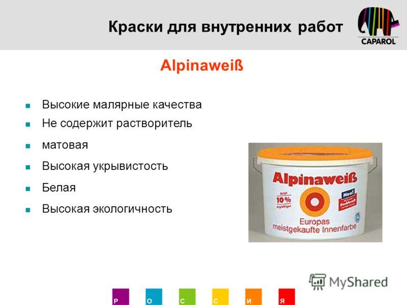 Краски для внутренних работ Высокие малярные качества Не содержит растворитель матовая Высокая укрывистость Белая Высокая экологичность Alpinaweiß
