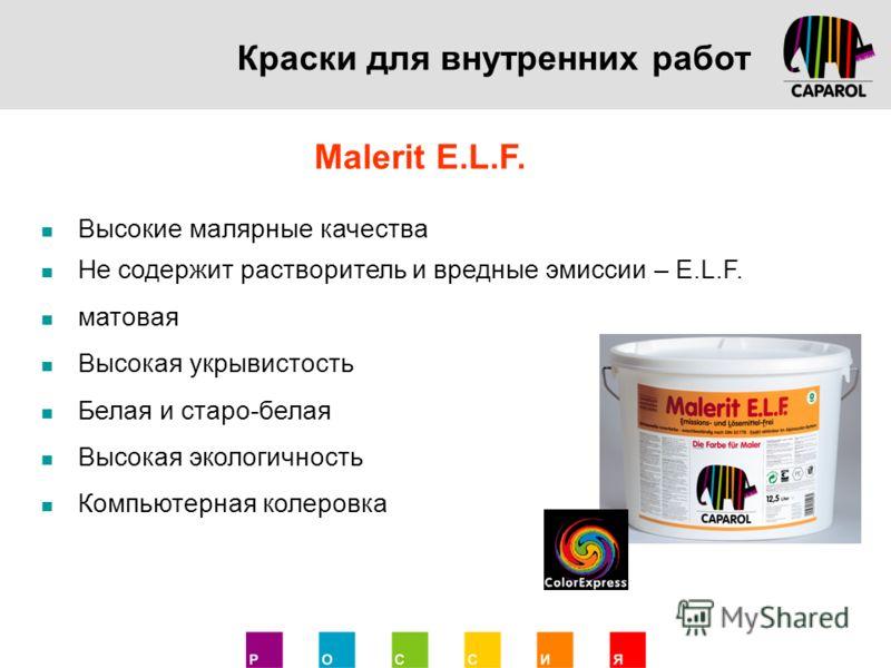 Краски для внутренних работ Высокие малярные качества Не содержит растворитель и вредные эмиссии – E.L.F. матовая Высокая укрывистость Белая и старо-белая Высокая экологичность Компьютерная колеровка Malerit E.L.F.