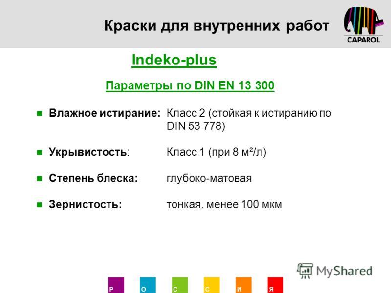 Краски для внутренних работ Параметры по DIN EN 13 300 Влажное истирание:Класс 2 (стойкая к истиранию по DIN 53 778) Укрывистость:Класс 1 (при 8 м²/л) Степень блеска:глубоко-матовая Зернистость:тонкая, менее 100 мкм Indeko-plus