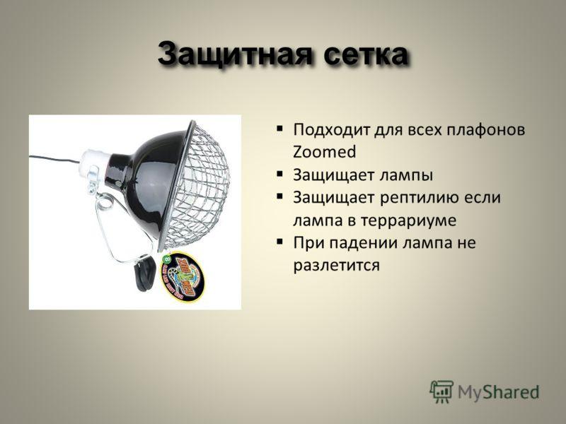 Защитная сетка Подходит для всех плафонов Zoomed Защищает лампы Защищает рептилию если лампа в террариуме При падении лампа не разлетится