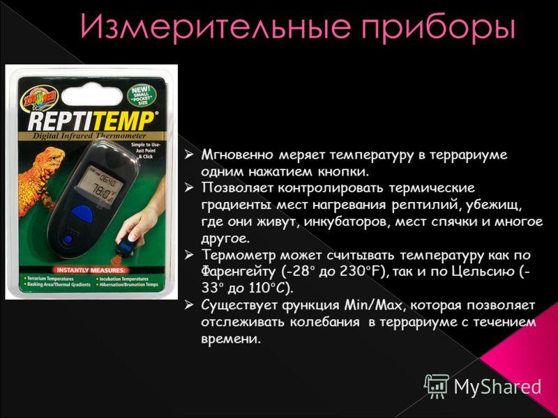 Измерительные приборы Цифровой карманный термометр Мгновенно меряет температуру в террариуме одним нажатием кнопки. Позволяет контролировать термические градиенты мест нагревания рептилий, убежищ, где они живут, инкубаторов, мест спячки и многое друг