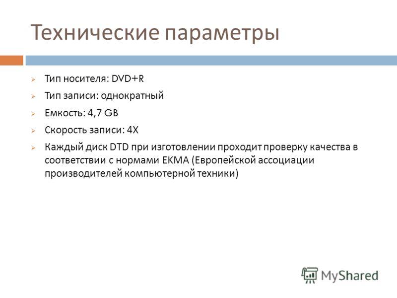 Технические параметры Тип носителя : DVD+R Тип записи : однократный Емкость : 4,7 GB Скорость записи : 4 Х Каждый диск DTD при изготовлении проходит проверку качества в соответствии с нормами EKMA ( Европейской ассоциации производителей компьютерной