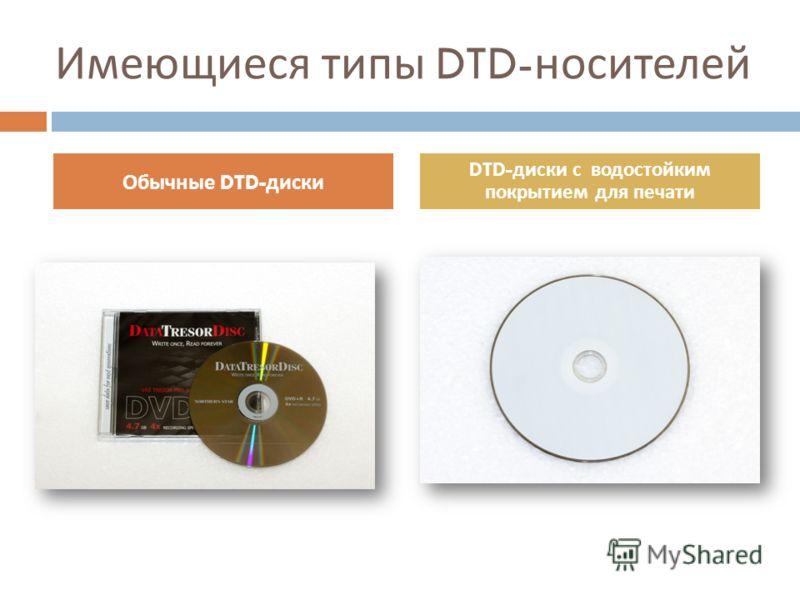 Имеющиеся типы DTD- носителей Обычные DTD- диски DTD- диски с водостойким покрытием для печати