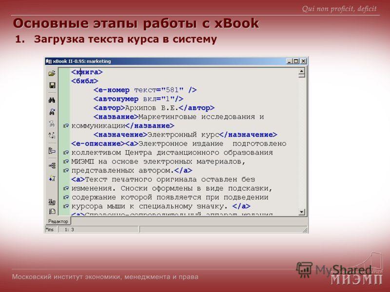 1.Загрузка текста курса в систему Основные этапы работы с xBook