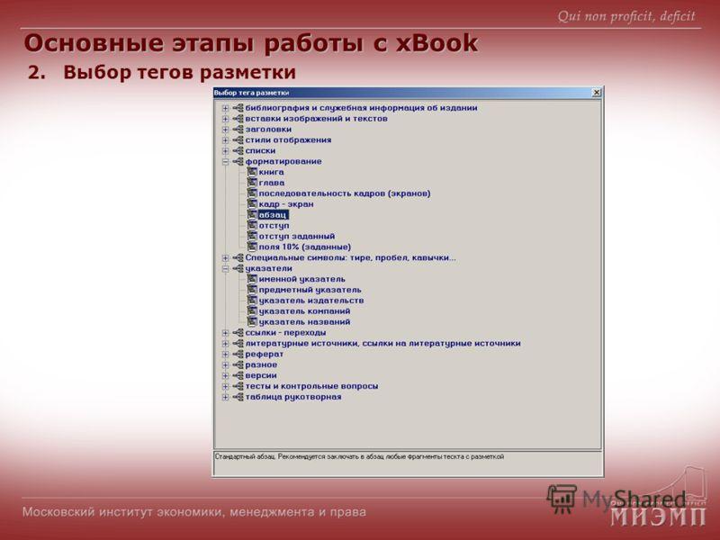 2.Выбор тегов разметки Основные этапы работы с xBook