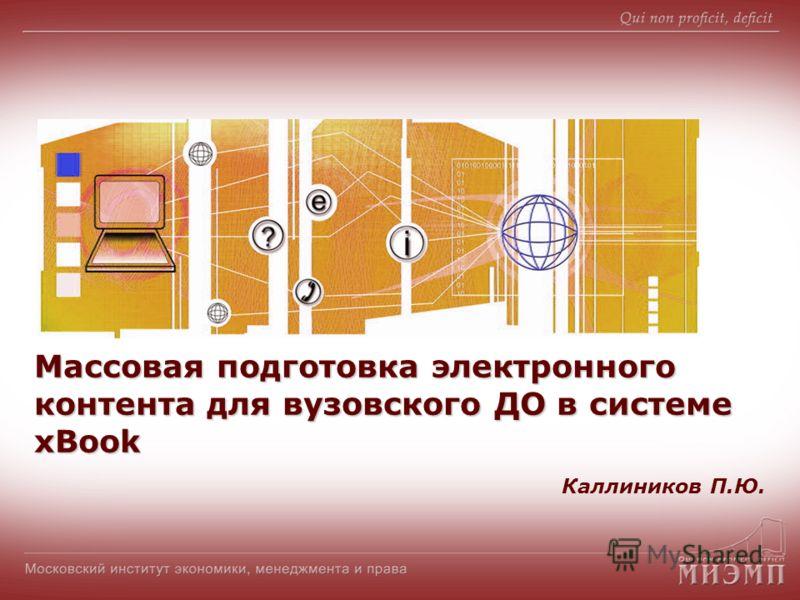 Массовая подготовка электронного контента для вузовского ДО в системе xBook Каллиников П.Ю.