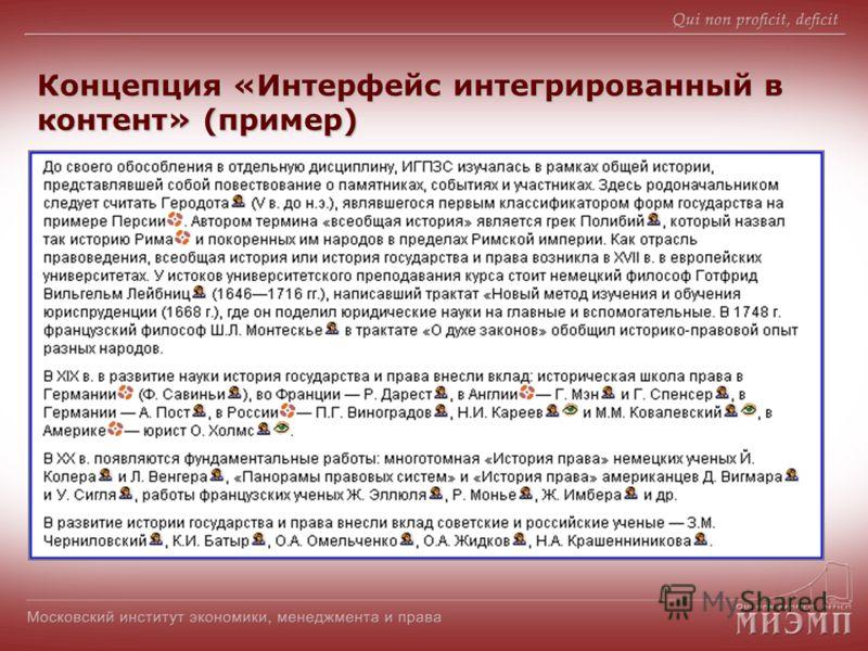 Концепция «Интерфейс интегрированный в контент» (пример)