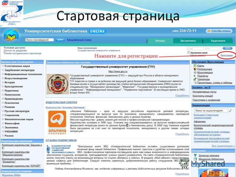 Стартовая страница Нажмите для регистрации