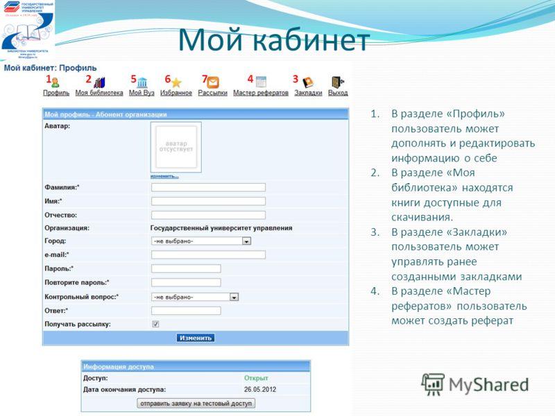 Мой кабинет 1.В разделе «Профиль» пользователь может дополнять и редактировать информацию о себе 2.В разделе «Моя библиотека» находятся книги доступные для скачивания. 3.В разделе «Закладки» пользователь может управлять ранее созданными закладками 4.