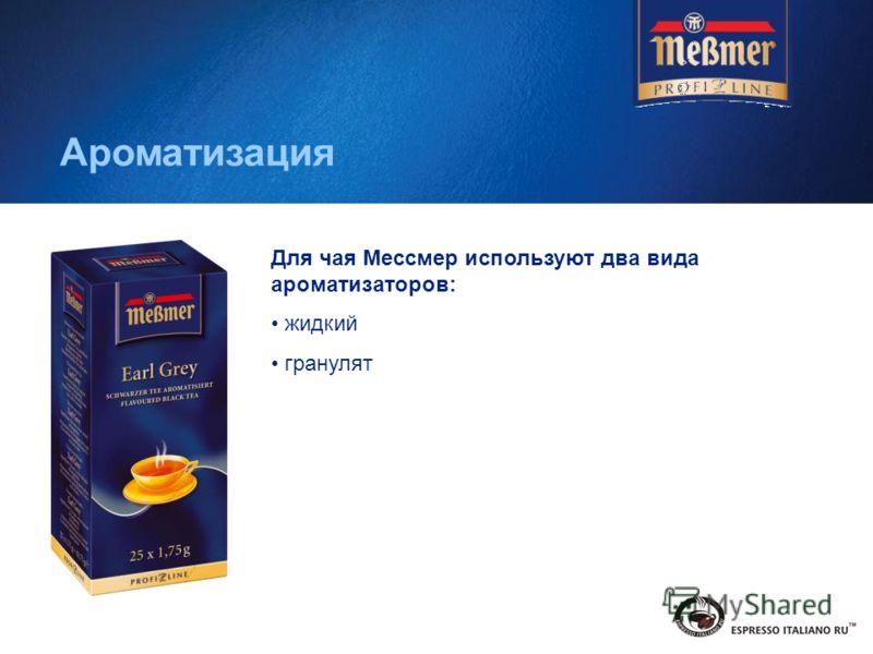 10 Для чая Мессмер используют два вида ароматизаторов: жидкий гранулят Ароматизация