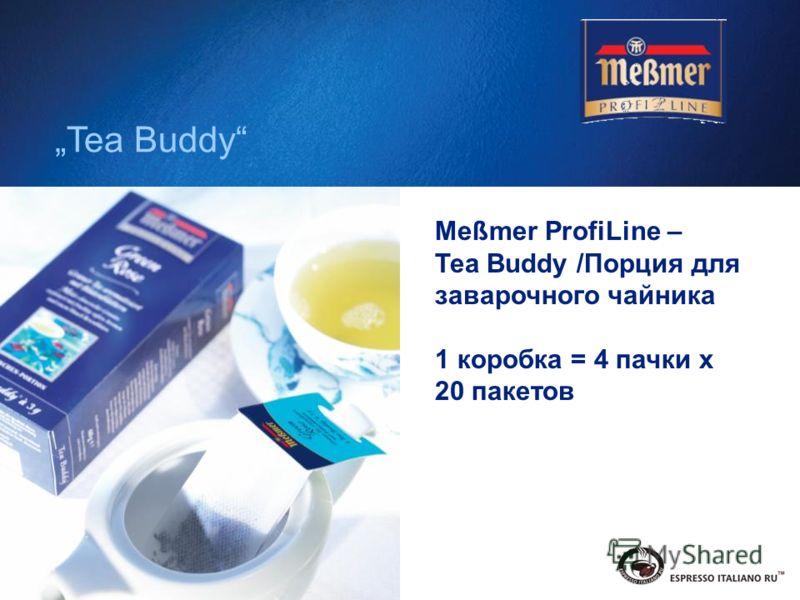 12 Tea Buddy Meßmer ProfiLine – Tea Buddy /Порция для заварочного чайника 1 коробка = 4 пачки x 20 пакетов
