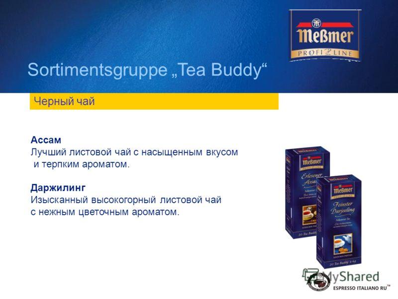 13 Ассам Лучший листовой чай с насыщенным вкусом и терпким ароматом. Даржилинг Изысканный высокогорный листовой чай с нежным цветочным ароматом. Черный чай Sortimentsgruppe Tea Buddy