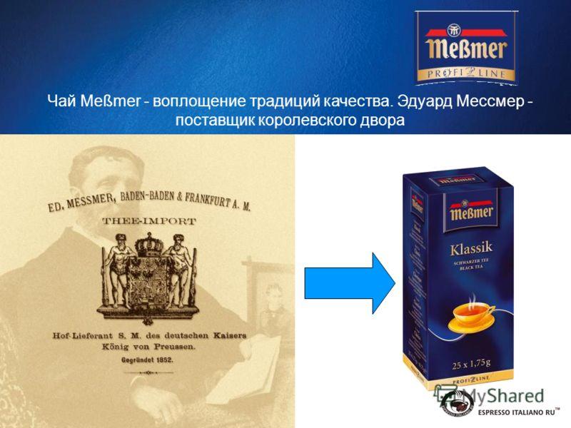 3 Чай Meßmer - воплощение традиций качества. Эдуард Мессмер - поставщик королевского двора