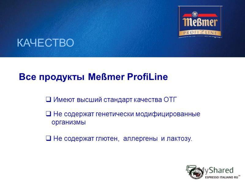 30 КАЧЕСТВО Все продукты Meßmer ProfiLine Имеют высший стандарт качества ОТГ Не содержат глютен, аллергены и лактозу. Не содержат генетически модифицированные организмы