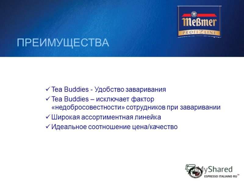31 ПРЕИМУЩЕСТВА Tea Buddies - Удобство заваривания Tea Buddies – исключает фактор «недобросовестности» сотрудников при заваривании Широкая ассортиментная линейка Идеальное соотношение цена/качество