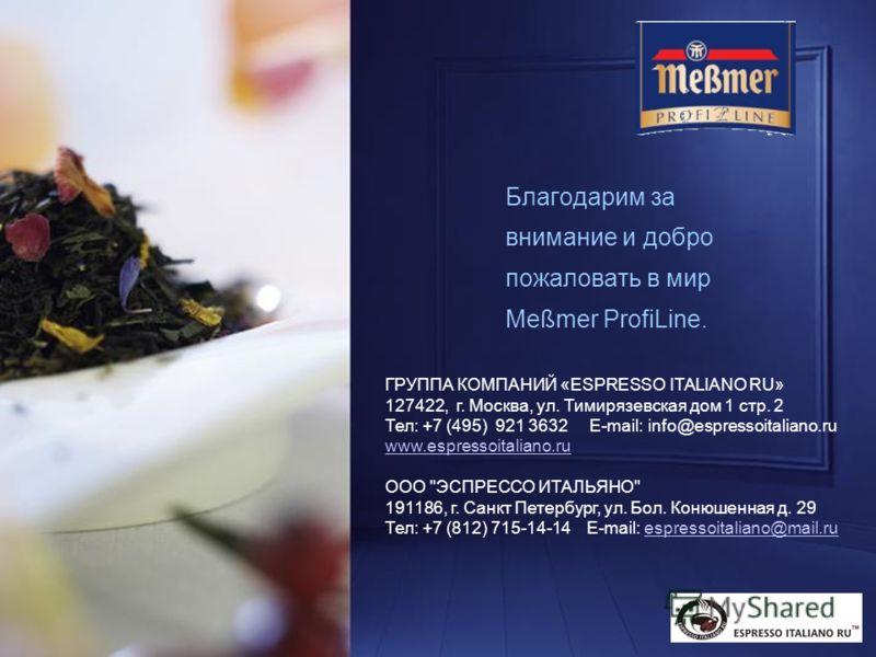 33 Благодарим за внимание и добро пожаловать в мир Meßmer ProfiLine. ГРУППА КОМПАНИЙ «ESPRESSO ITALIANO RU» 127422, г. Москва, ул. Тимирязевская дом 1 стр. 2 Тел: +7 (495) 921 3632 E-mail: info@espressoitaliano.ru www.espressoitaliano.ru www.espresso