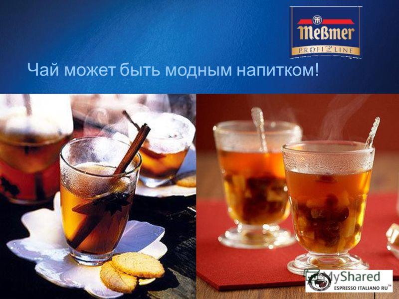 9 Чай может быть модным напитком!