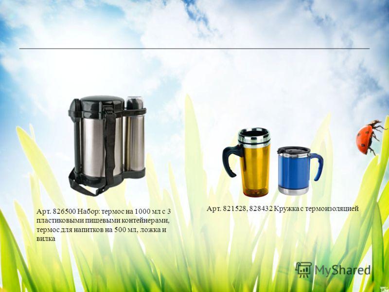 Арт. 826500 Набор: термос на 1000 мл с 3 пластиковыми пищевыми контейнерами, термос для напитков на 500 мл, ложка и вилка Арт. 821528, 828432 Кружка с термоизоляцией