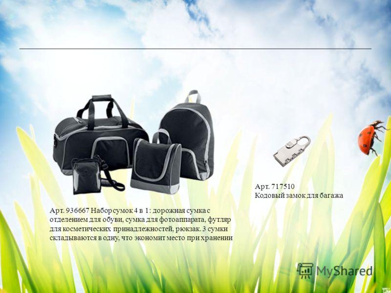 Арт. 936667 Набор сумок 4 в 1: дорожная сумка с отделением для обуви, сумка для фотоаппарата, футляр для косметических принадлежностей, рюкзак. 3 сумки складываются в одну, что экономит место при хранении Арт. 717510 Кодовый замок для багажа