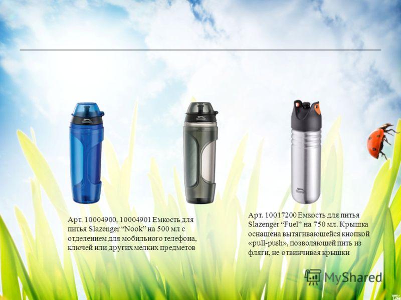 Арт. 10004900, 10004901 Емкость для питья Slazenger Nook на 500 мл с отделением для мобильного телефона, ключей или других мелких предметов Арт. 10017200 Емкость для питья Slazenger Fuel на 750 мл. Крышка оснащена вытягивающейся кнопкой «pull-push»,