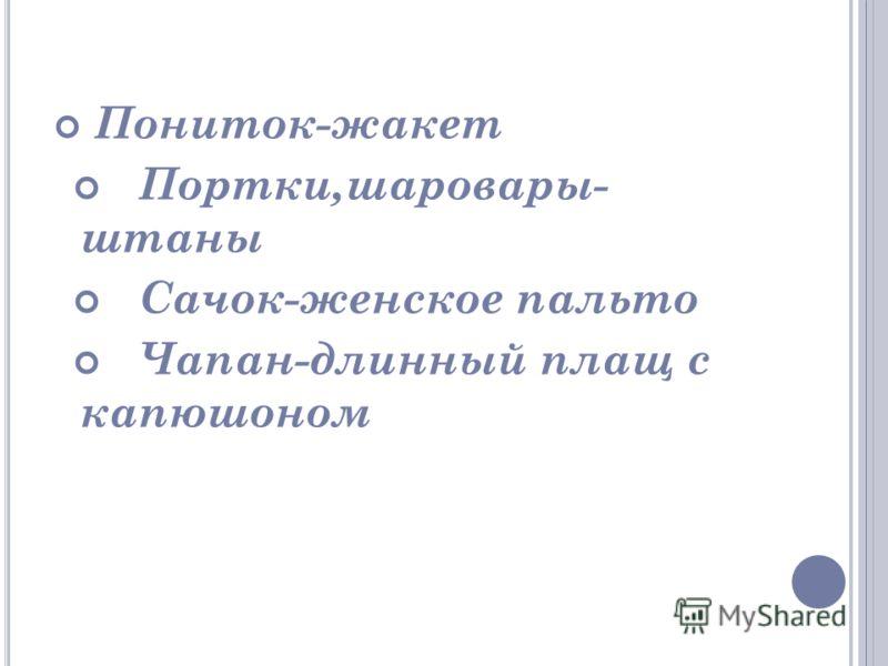 Пониток-жакет Портки,шаровары- штаны Сачок-женское пальто Чапан-длинный плащ с капюшоном